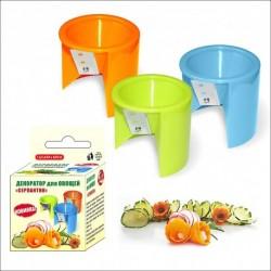 Декоратор для овощей Серпантин р-р 6*5 см
