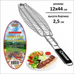Решетка д/гриля Рыбалка 12*44*2,5 см