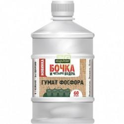 Удобрение органическое жидкое Бочка и четыре ведра гумат Фосфора в бутылках 600мл. (12шт.)