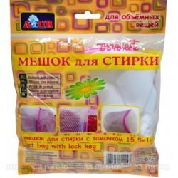 Мешок для стирки Бочонок/молния (15,5*14)