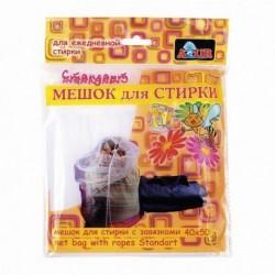 Мешок для стирки Стандарт/зав. (40*50)