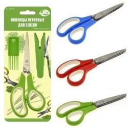 Ножницы кухонные для зелени (в чехле) 3цв. 19,5см