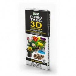 ГЕРА почвотабс 3D Для цветов 10шт