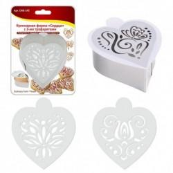 Кулинарная форма Сердце с 3 трафаретами. 9*9,5см, h4см, трафарет 10*10,5см