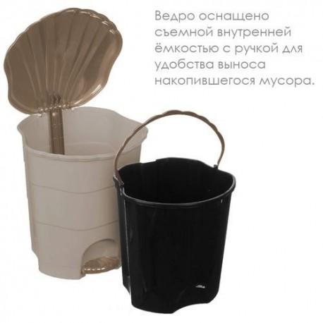 Ведро для мусора с педалью 11л. (латте-капучино)
