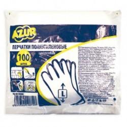 Перчатки полиэтиленовые универс. АЗУР (L) 100шт.