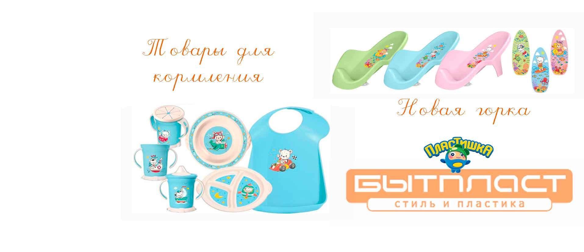 Новые товары Бытпласт для детей