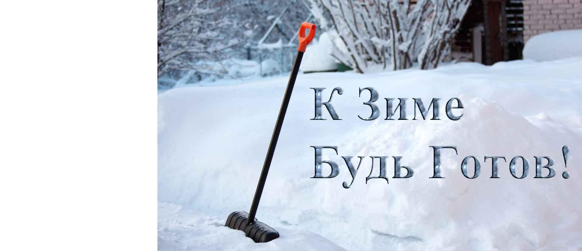 Акция на снеговые лопаты